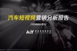 汽车短视频营销究竟怎么玩?