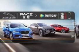 捷豹PACE家族无缝衔接《奇遇人生》,开创汽车品牌娱乐营销新时代