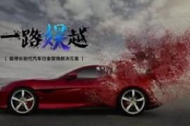 """汽车营销创新升维:阿里文娱智能营销平台打造汽车行业""""五步营销解决方案"""""""